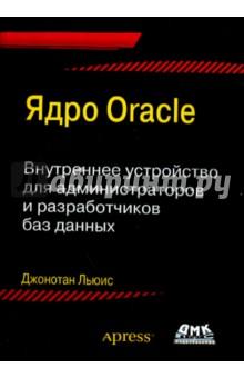 Ядро Oracle. Внутреннее устройство для администраторов и разработчиков данныхПрограммирование<br>В данной книге автор приводит только самую необходимую информацию о внутреннем устройстве СУБД Oracle, которую должен знать каждый администратор баз данных, чтобы успешно бороться с неполадками.<br>Снаружи Oracle выглядит сложной. В действительности же обширные функциональные возможности основываются на очень небольшой базовой инфраструктуре, являющейся результатом архитектурных решений, принятых в самом начале и выдержавших испытание временем. Эта инфраструктура управляет транзакциями, реализует механизмы подтверждения и отката изменений, защищает целостность базы данных, позволяет выполнять резервное копирование и восстановление из резервных копий, а также обеспечивает масштабируемость до поддержки тысяч пользователей, одновременно обращающихся к одним и тем же данным.<br>Большинство проблем, с которыми администраторы баз данных сталкиваются ежедневно, можно легко идентифицировать, если знать и понимать, как действует ядро Oracle, о чем и рассказывается в книге. <br>Издание предназначено администраторам баз данных, готовых совершенствовать свое мастерство, когда управление СУБД осуществляется на основе глубоких знаний и понимания особенностей ее работы.<br>