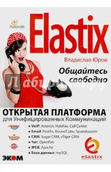 Elastix - общайтесь свободно!Программирование<br>Эта книга - наиболее полная документация на русском языке по открытой платформе Elastix, предназначенной для создания Унифицированных Коммуникаций. В этом издании содержится необходимая информация по установке, настройке, обновлению, русификации, конфигурированию и эксплуатации<br>Elastix 2.4, по настройке VoIP оборудования и бизнес-кейсы.<br>Платформа Elastix по праву удостоена множества международных наград как лучшее комплексное решение для обеспечения компаний современными телекоммуникациями.<br>