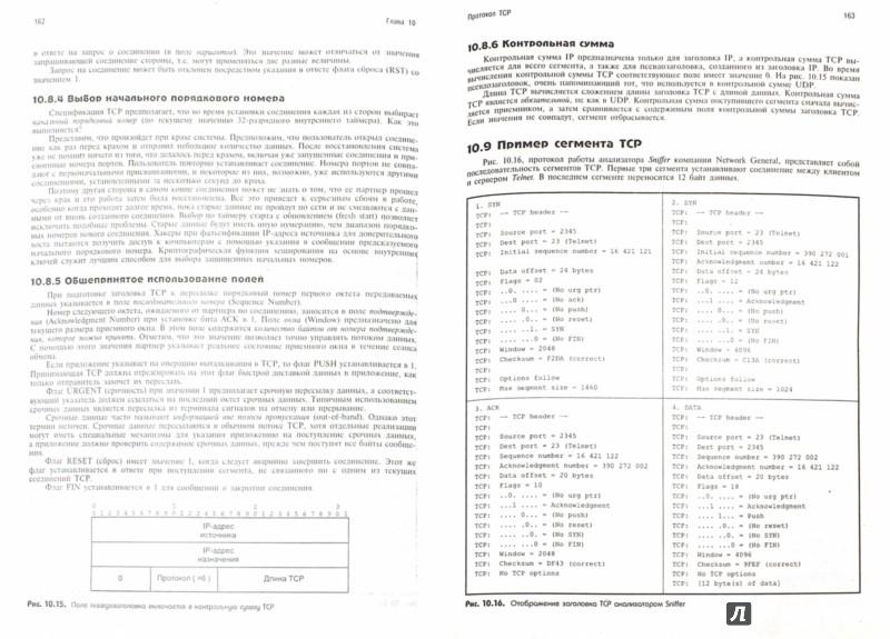 Иллюстрация 1 из 12 для TCP/IP. Архитектура, протоколы, реализация - Синди Фейт | Лабиринт - книги. Источник: Лабиринт