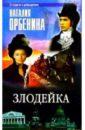 Орбенина-Зорич Наталия. Злодейка: Роман