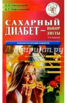 Смолянский Борис Леонидович Сахарный диабет - выбор диеты. - 2 издание