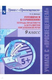 Русский язык. 9 класс. Тетрадь-практикум для развития письменной речи