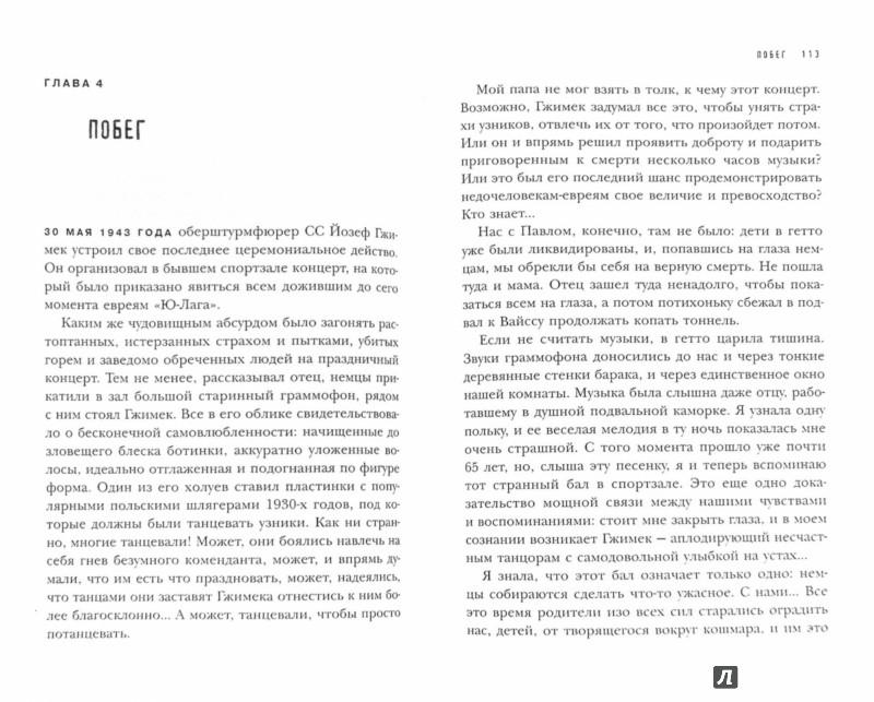 Иллюстрация 1 из 21 для В темноте - Хигер, Пайснер | Лабиринт - книги. Источник: Лабиринт