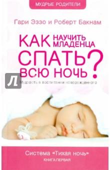 Как научить младенца спать всю ночь. Мудрость в воспитании новорожденного. Система Тихая НочьКниги для родителей<br>Первый год жизни является решающим для развития ребенка. Навыки, привитые младенцу в первые месяцы, оказывают огромное влияние на все последующие годы его жизни.<br>Во многих семьях приход в дом младенца можно сравнить со стихийным бедствием: привычный распорядок дня разрушен, особенно изматывают бессонные ночи. Гари Эззо и Роберт Букнам предлагают такую систему воспитания, в которой ребенок станет желанной и гармоничной часть семьи, а не ее главой, вокруг капризов которого все вращается. Они предлагают практические принципы, благодаря которым ребенок научится спать 8 часов каждую ночь, начиная с восьминедельного возраста. Ребенок, в младенчестве наученный следовать принятому распорядку дня и являющийся желанной и гармоничной частью семьи, впоследствии становится желанной и гармоничной частью общества.<br>В книге представлена система воспитания, в которой заложены следующие принципы:<br>- Рождение ребенка не должно привносить в семью хаос и разрушать принятый там порядок.<br>- Принципы, которыми руководствуется человек в жизни, закладываются уже в младенчестве.<br>- Человек - это не только биологическое существо, управляемое инстинктами, а социальное. Поэтому нельзя развитие ребенка отдавать на откуп проявления природных инстинктов, ребенок должен развиваться под воздействием разумного режима и порядка.<br>- Естественный метод воспитания разовьет в человеке преобладание эгоизма. Правила, установленные в семье, учат человека самообладанию (воздержанию).<br>- Ребенку, с младенчества приученному к режиму и порядку, в дальнейшем будет усваивать порядок установленный обществом. Он будет более успешен в учебе и работе, и существует меньшая вероятность того, что ребенок попадет в криминальную среду.<br>- Дети не должны разрушать гармоничные отношения между супругами. Гармоничные отношения супругов - залог гармоничного развития ребенка.<br>- Ребенок, будучи га