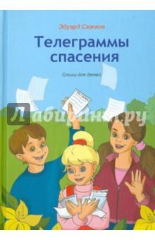 Телеграммы спасенияРелигиозная литература для детей<br>Настоящая книга содержит стихи детского христианского поэта Эдуарда Скачкова. Она предназначена для детей всех возрастов, их родителей, а также преподавателей воскресных школ.<br>