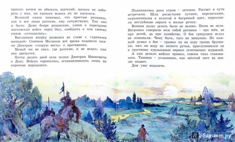 Иллюстрация 1 из 56 для На страже Руси - Олег Тихомиров | Лабиринт - книги. Источник: Лабиринт