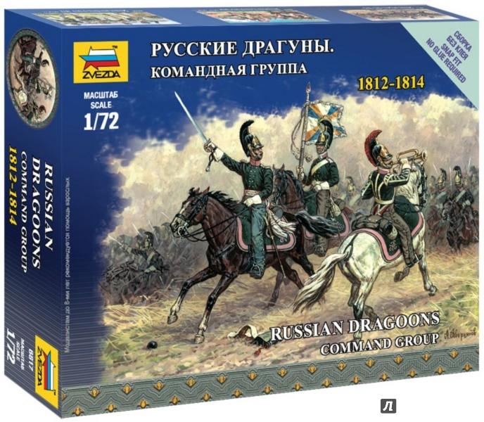 Иллюстрация 1 из 5 для Русские драгуны. Командная группа 1812-1814 (6817) | Лабиринт - игрушки. Источник: Лабиринт