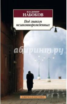 Под знаком незаконнорожденных, Набоков Владимир Владимирович