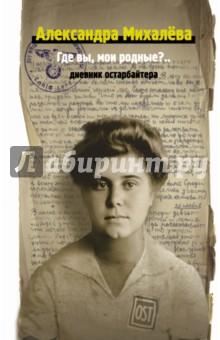 Где вы, мои родные? Дневник остарбайтераИстория войн<br>Подлинный, уникальный человеческий документ.<br>Семнадцатилетнюю Шуру Михалеву угнали в Германию в 1942 году. Наблюдательная, живая, одаренная девушка фиксировала все, что происходило с ней и ее подругами по несчастью. Эти записи - рассказ о том, как жизнь вытесняет войну: с каждым новым знакомством, дружбой, первой любовью. Как в утомительных до одурения буднях на фабрике, в голодных бараках, среди унижений - молодые люди, фактически рабы, говорящие на разных наречиях, находят общий язык - взаимопонимания, сочувствия и даже творчества. Они остаются живыми.<br>