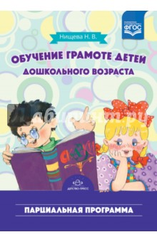 Обучение грамоте детей дошкольного возраста. Парциальная программа. ФГОС