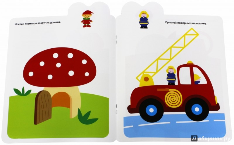 Иллюстрация 1 из 9 для Пожарная машина - Мария-Элен Грегуар | Лабиринт - книги. Источник: Лабиринт
