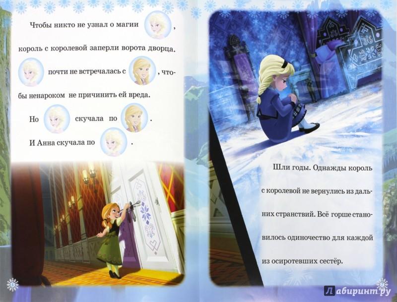 Иллюстрация 1 из 4 для Две сестры. Холодное сердце. Сказка с наклейками | Лабиринт - книги. Источник: Лабиринт