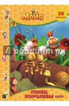 Гонец королевы. Пчёлка Майя. Сказка с наклейками от Лабиринт