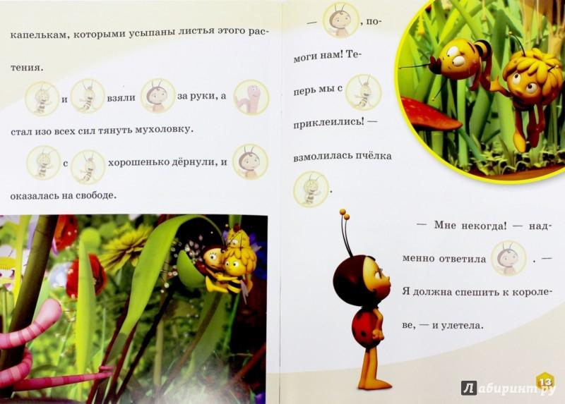 Иллюстрация 1 из 4 для Гонец королевы. Пчёлка Майя. Сказка с наклейками | Лабиринт - книги. Источник: Лабиринт