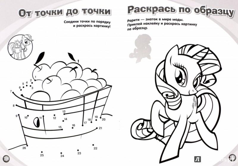 Иллюстрация 1 из 14 для Мой маленький пони. Раскрась, наклей, отгадай (№1414) | Лабиринт - книги. Источник: Лабиринт