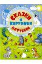 Сказки и картинки В. Сутеева