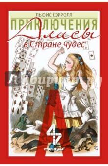 """Карты """"Приключения Алисы в Стране чудес"""""""