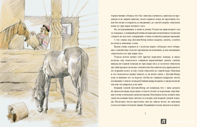 Иллюстрация 1 из 24 для Слепая лошадь - Константин Ушинский   Лабиринт - книги. Источник: Лабиринт