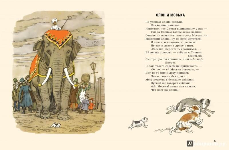 Рисунок к басне и.а.крылова слон и моська