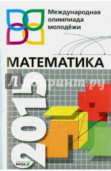 Математика. 8-11 класс. Международная олимпиада молодежи. Сборник задач с решениями