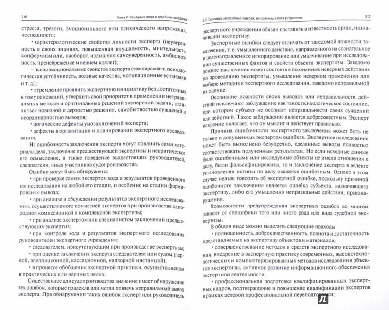 Иллюстрация 1 из 2 для Настольная книга судьи. Судебная экспертиза - Россинская, Галяшина | Лабиринт - книги. Источник: Лабиринт