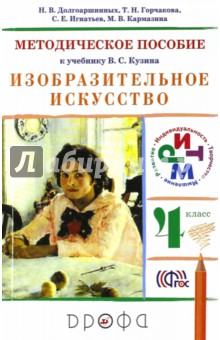 Изобразительное искусство. 4 класс. Методическое пособие к учебнику В. С. Кузина. РИТМ. ФГОС