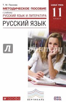 Русский язык. 11 класс. Методическое пособие. Базовый уровень. Вертикаль. ФГОС