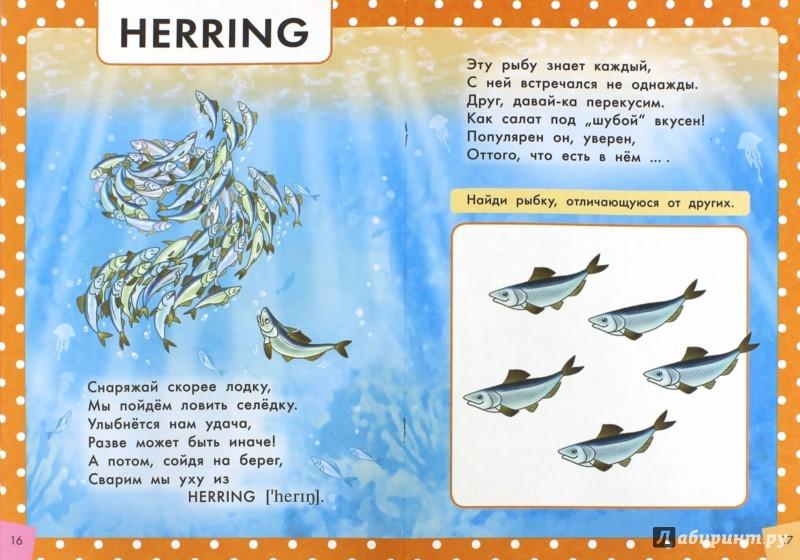 Иллюстрация 1 из 9 для Стихи и загадки о подводных жителях. Пособие для детей 4-6 лет. ФГОС ДО - Юлия Курбанова | Лабиринт - книги. Источник: Лабиринт