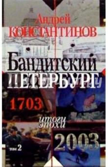 Бандитский Петербург: Документальные очерки. Том 2