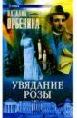 Орбенина-Зорич Наталия. Увядание розы: Роман