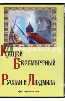 Кащей Бессмертный. Руслан и Людмила (DVD)