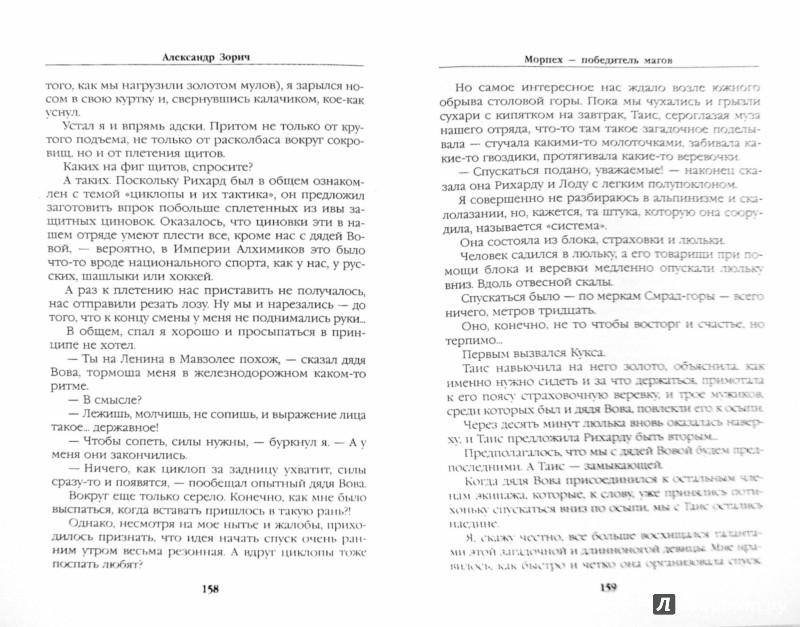 Иллюстрация 1 из 5 для Морпех - победитель магов - Александр Зорич | Лабиринт - книги. Источник: Лабиринт