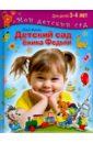 Детский сад Ежика Федьки. Для 3-4 лет (с наклейками)