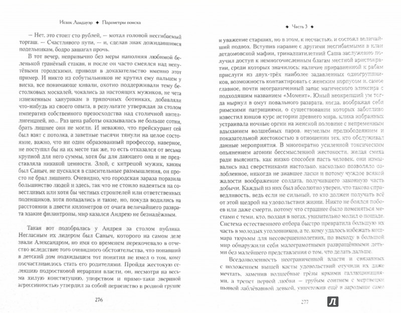 Иллюстрация 1 из 5 для Параметры поиска - Исаак Ландауэр | Лабиринт - книги. Источник: Лабиринт