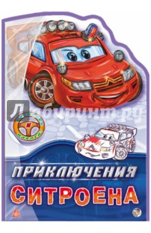 Новицкий Евгений Приключения Ситроена