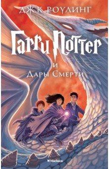 Гарри Поттер и Дары Смерти от Лабиринт