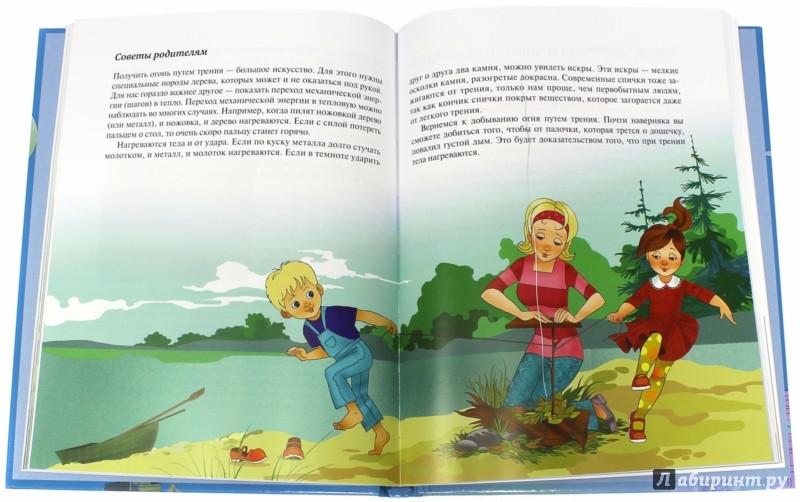 Иллюстрация 1 из 9 для Физика для малышей - Леонид Сикорук | Лабиринт - книги. Источник: Лабиринт
