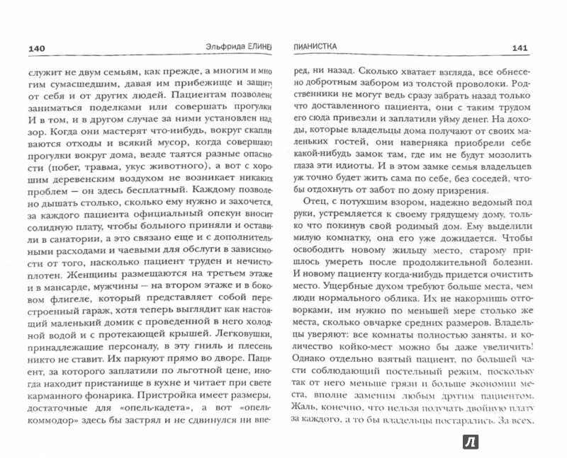 Иллюстрация 1 из 19 для Пианистка - Эльфрида Елинек | Лабиринт - книги. Источник: Лабиринт