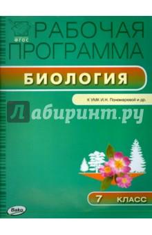 Биология. 7 класс. Рабочая программа к УМК И.Н.Пономарёвой/Ивановой. ФГОС