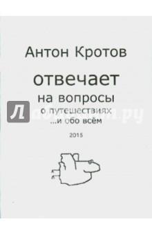 Антон Кротов отвечает на вопросы о путешествиях …и обо всем