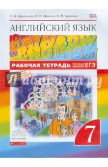 Решебник по английскому афанасьева 7 класс учебник