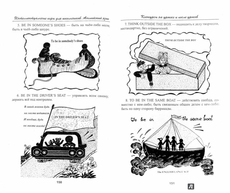 Иллюстрация 1 из 14 для Интеллектуальные игры для школьников. Английский язык - Алина Бикеева   Лабиринт - книги. Источник: Лабиринт