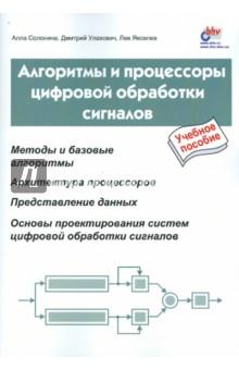 Алгоритмы и процессоры цифровой обработки сигналов