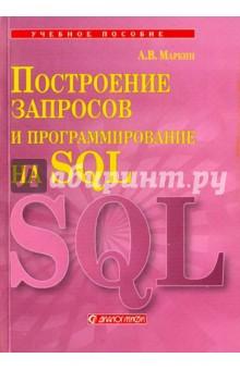 Построение запросов и программирование на SQL sql полное руководство 3 издание