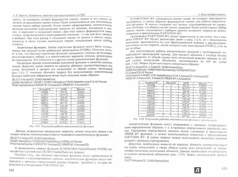 Иллюстрация 1 из 7 для Построение запросов и программирование на SQL - Александр Маркин | Лабиринт - книги. Источник: Лабиринт