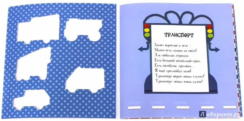 Иллюстрация 1 из 6 для Веселые трафареты. Транспорт - Светлана Уланова   Лабиринт - книги. Источник: Лабиринт