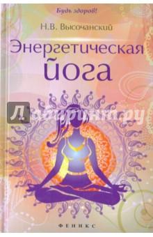 Энергетическая йога