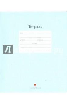 """Тетрадь школьная """"Люкс"""" (12 листов, линейка, голубой) (7-12-557/7 Д)"""