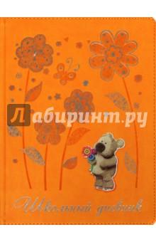 Дневник МИШКА ТЕДДИ (2 вида) (10-230)Дневники для начальной школы<br>Дневник школьный.<br>Формат: А5 (165х213 мм).<br>Количество листов: 48.<br>Предметы не прописаны.<br>Сделано в Китае.<br>