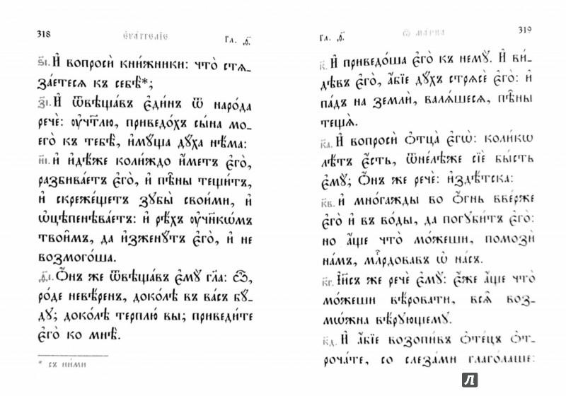 Иллюстрация 1 из 17 для Святое Евангелие на церковно-славянском языке (малый формат) | Лабиринт - книги. Источник: Лабиринт
